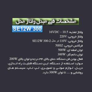 information inverter-se12w-300